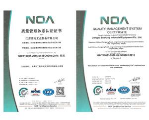 质量服务体系ISO9001证书